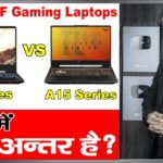 Asus TUF Gaming Laptop FX Series VS A15 Series | What is Differences