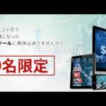 FX自動売買 RED(レッド) 評判 評価 口コミ 返金 レビュー 稼げる 詐欺