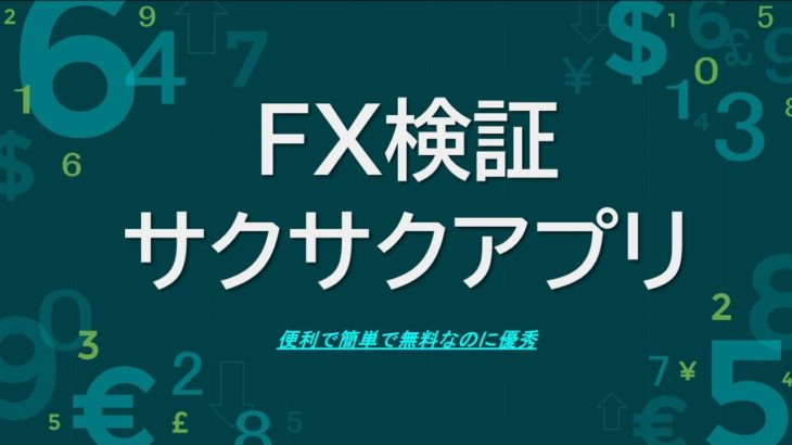 FX検証サクサクアプリ【便利・簡単・無料】