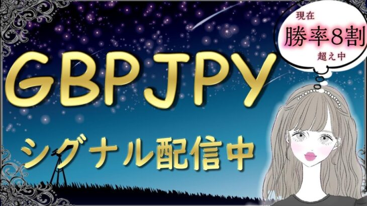 ♡FX Live♡ GBP/JPY シグナル配信 【FXライブ&雑談】(ポンド円 FX)06.11